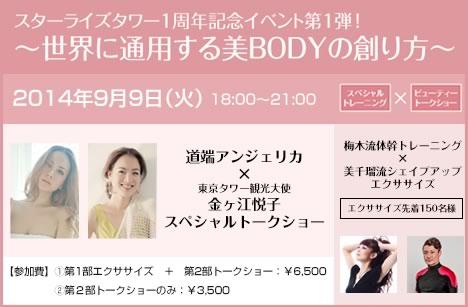 top_banner_140819002